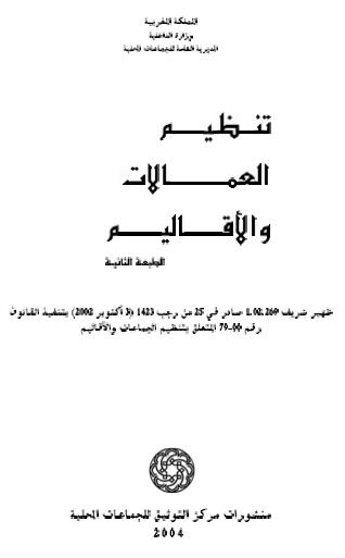 تنظيم العمالات و الأقاليــــم Image-5-1872989
