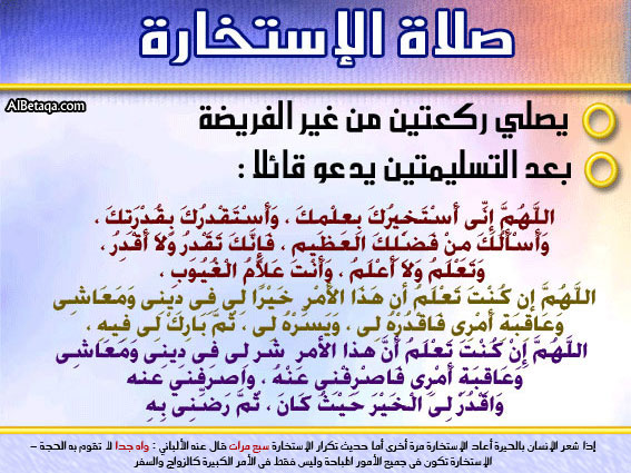 Connu Salat al istikhara - Douaâ EI98