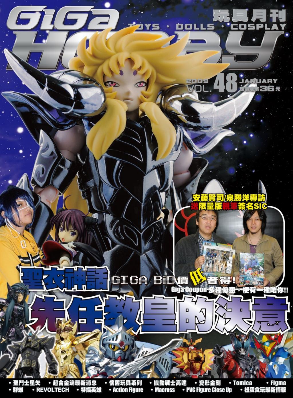 Remarques et avis sur le Pack Shion Tamashii Nation 2008 ASIA Vol48_cover-8c3b3f