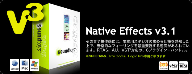 Sound Toys Native Effects v3.11, vst plugins soundtoys vst plugins plugins rtas, Sound Toys, Native, Effects