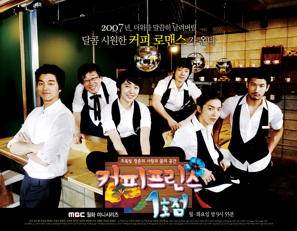 [K-Drama] The First Shop of Coffee Prince Coffee1-235d804